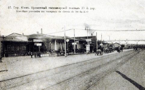 Вокзал Киева 1910-е гг.