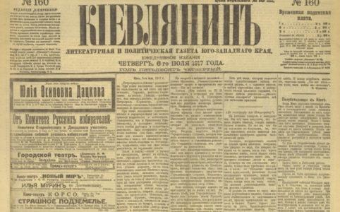 Фрагмент первой полосы газеты «Киевлянин» от 19 (6) июля 1917 г.