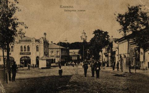 Базарная улица в Клинцах. Фото с открытки нач. XX в. Источник: www.klintsy-portal.ru