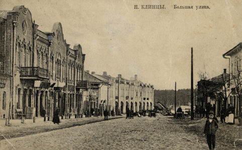 Посад Клинцы. Большая улица. Фото с открытки 1910 г. Источник: www.klintsy-portal.ru