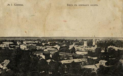 Клинцы. Вид с высоты птичьего полета. Фото с открытки нач. XX в. Источник: www.klintsy-portal.ru