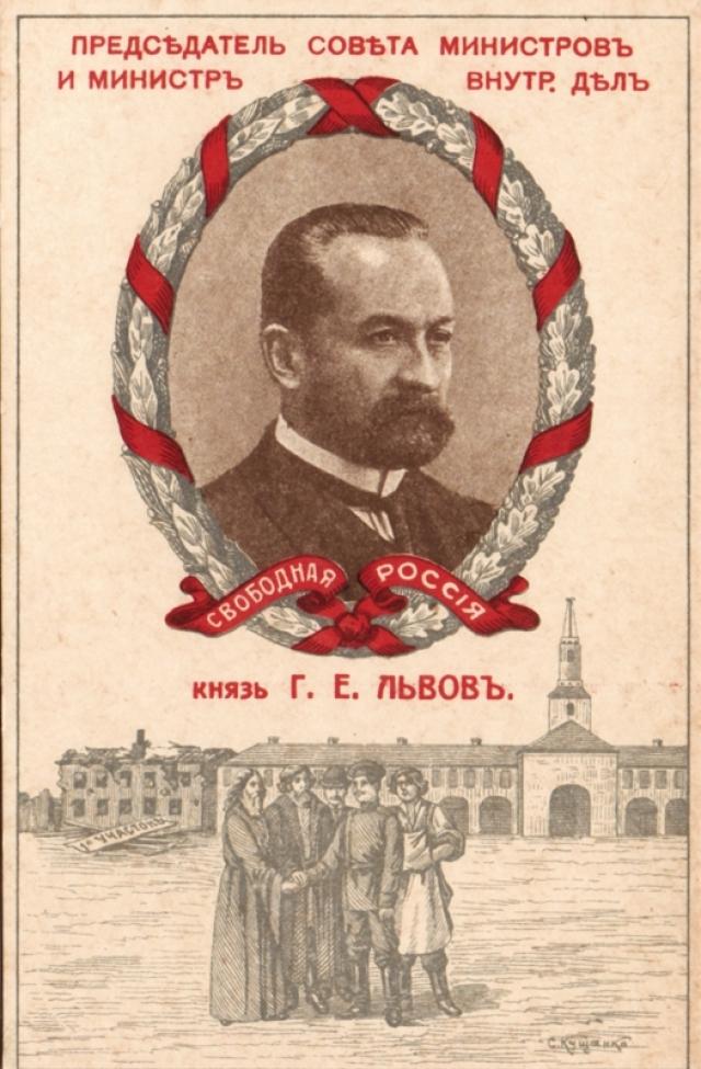 Князь Г. Львов. Открытка 1917 г.