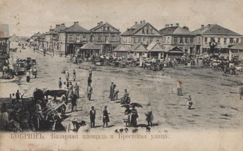 Базарная площадь и Брестская улица в Кобрине. 1909 г. Из фондов Польской национальной библиотеки