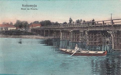 Мост через реку Прут в Коломые. Открытка конца XIX — Начала XX в.