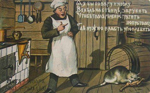 Открытка к басне И. Крылова «Кот и повар». Конец XIX — начало XX в.