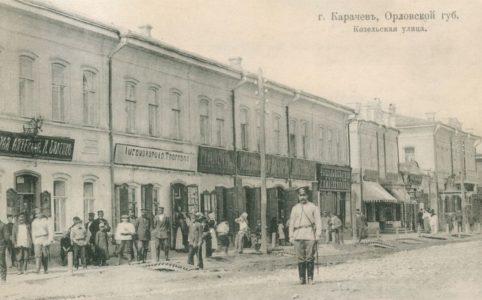Козельская улица в Карачеве. Фото нач. XX в.