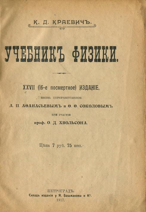 Учебник физики К. Д. Краевича. Изд. 1917 г.
