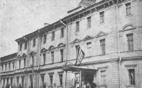 Бывшее собрание морских офицеров в Кронштадте, в котором располагался Исполнительный Комитет Совета солдатских и рабочих депутатов. Июль 1917 г.