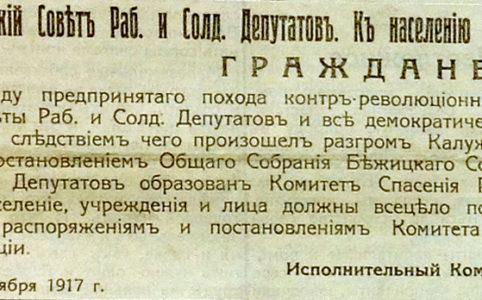Воззвание к населению Бежицы из газеты «Брянский рабочий» от 25 октября (7 ноября нов. ст.) 1917 г.