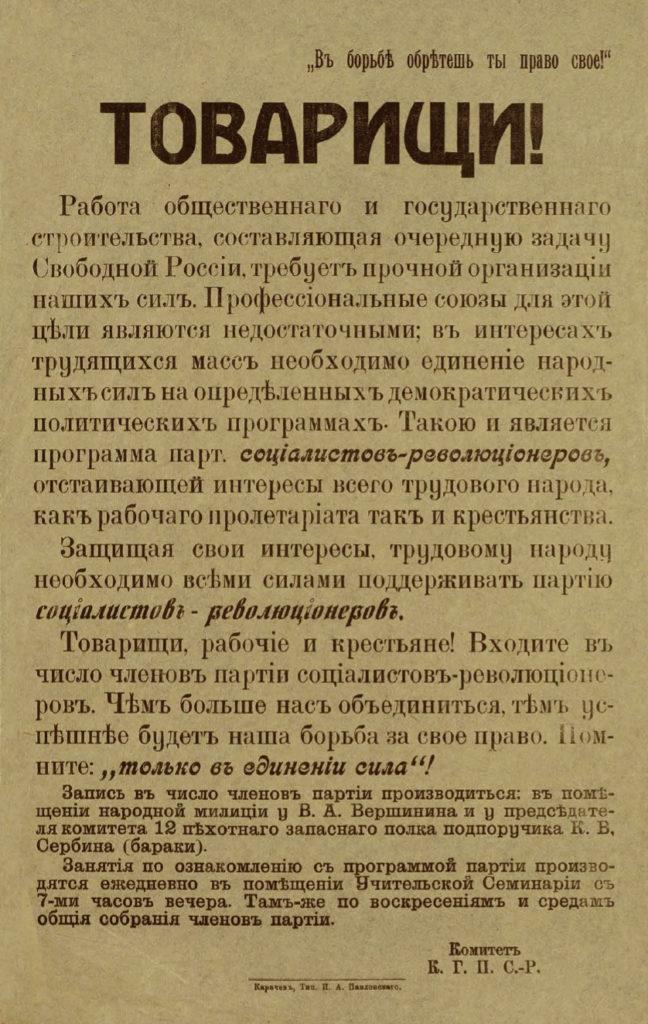 Листовка Карачевского комитета партии социалистов-революционеров. Май-июнь 1917 г. Из собрания РНБ.