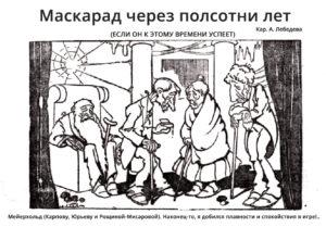 """Карикатура А. Лебедева """"Маскарад через полсотни лет""""."""
