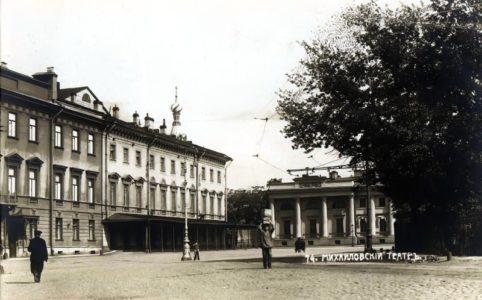 Михайловский театр. Фото 1913 г.