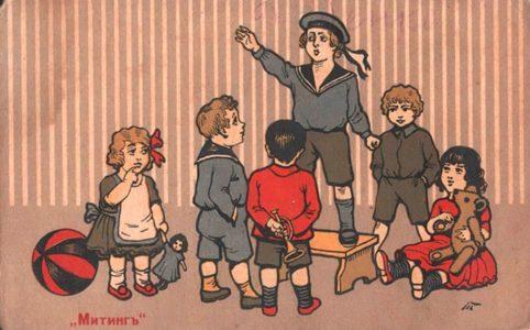 Открытка из серии «Дети играют в революцию». «Митинг». Неизвестный художник.