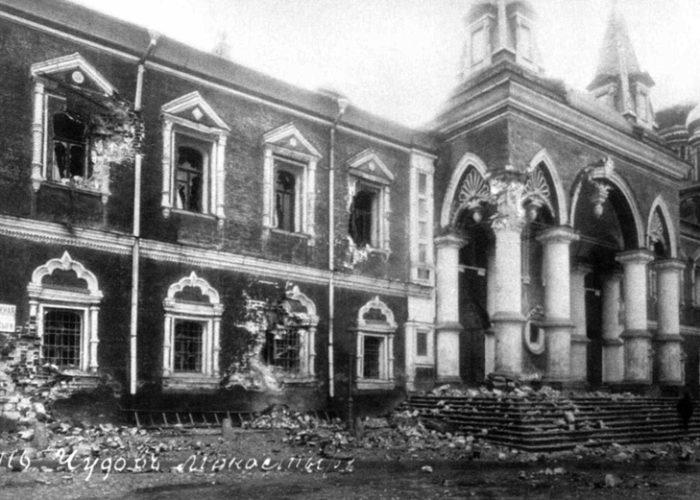 Последствия обстрела Кремля. Чудов монастырь. 1917 г.