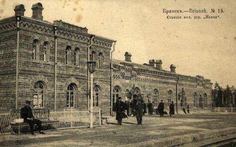 Железнодорожная станция «Навля». Открытка начала XX в.