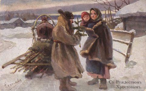 С Рождеством Христовым! Худ. Николаев. 1900-1910-е гг.