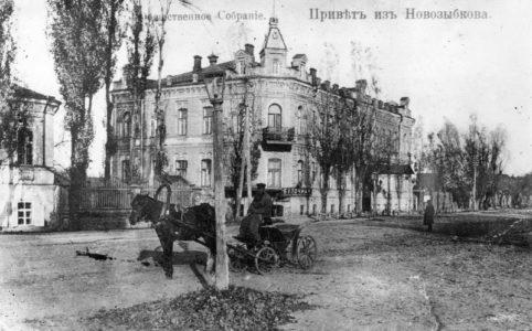 Новозыбков. Общественное собрание. Фото с открытки 1910-х гг.