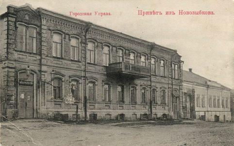 Городская управа в Новозыбкове. Открытка 1910-х гг. Источник: www.novozybkov.ru