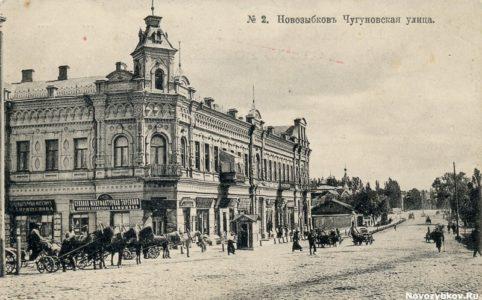 Чугуновская улица в Новозыбкове.  1910-е гг. Фото с сайта: www.novozybkov.ru