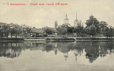 Новозыбков. Общий вид города от пруда. 1900-1910е гг. Источник: www.novozybkov.ru