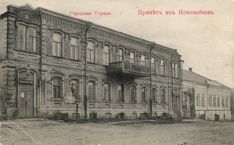 Городская управа в Новозыбкове. Фото с открытки 1910-х гг. Источник: www.novozybkov.ru