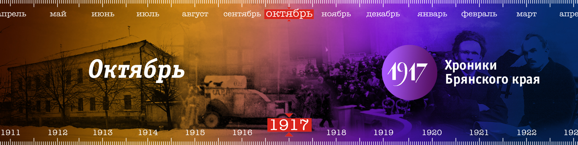 1917. Хроники Брянского края - Октябрь