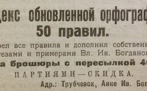 Объявление из газеты «Голос народа» от 21 (8) июня 1917 г.