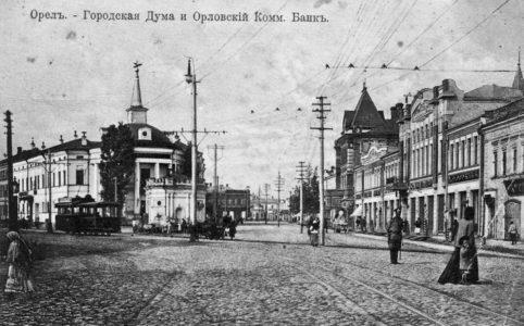 Орёл. Городская дума и Орловский коммерческий банк. 1900-1910-е гг.