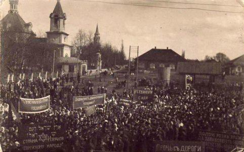 Митинг в г. Речица Гомельского уезда. 1917 г.