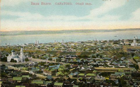 Общий вид города Саратова. Открытка 1909-1915 гг.