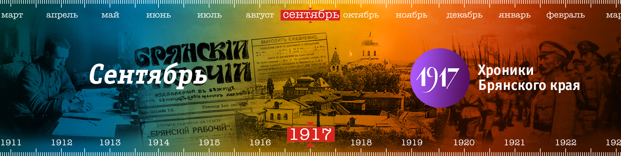 1917. Хроники Брянского края - Сентябрь