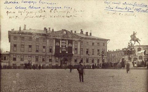Площадь Скобелева в Москве. 1917 г.
