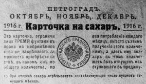 Карточка на сахар, 1916 г.