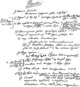 Первоначальный набросок Апрельских тезисов В. И. Ленина. Апрель 1917 г.