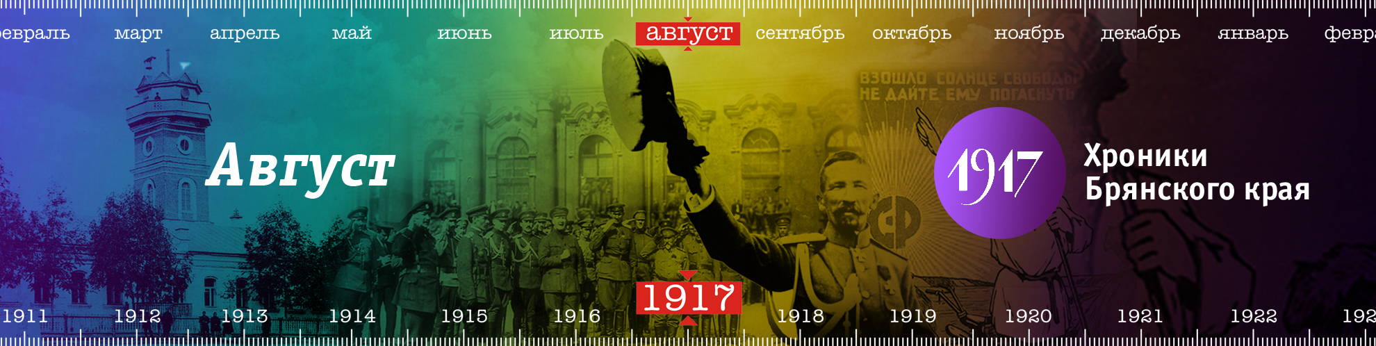 1917. Хроники Брянского края - Август