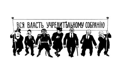 Н. Когоут. Карикатура на сторонников Учредительного собрания. 1917 г.