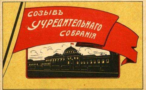 Созыв Учредительного собрания. Открытка 1917 г. Из собрания РНБ.