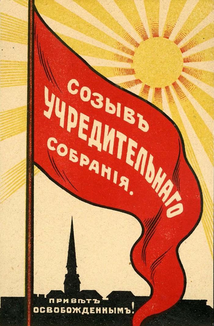 """Открытка """"Созыв Учредительного собрания. Привет освобожденным!"""". 1917 г."""