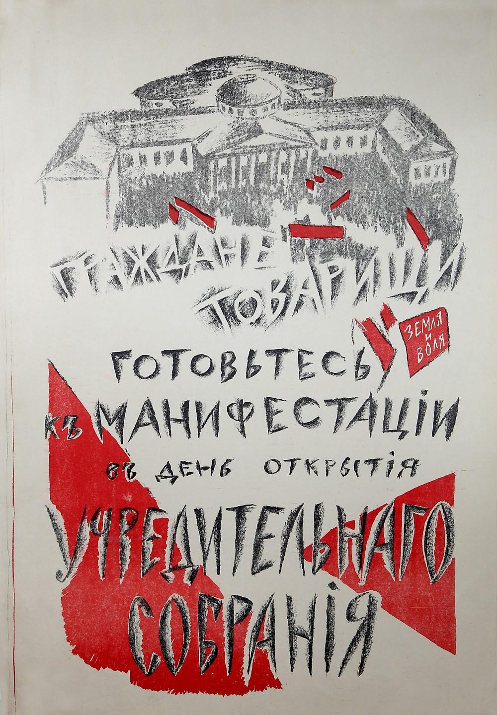 """Плакат """"Граждане! Товарищи! Готовьтесь к манифестации в день открытия Учредительного собрания"""". 1917 г."""