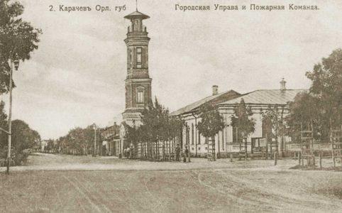 Городская управа и Пожарная команда в Карачеве. Фото с открытки конца XIX —  начала XX в.