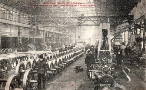 Вагонный цех Брянского завода в Бежице. Открытка 1910-х гг. Из коллекции группы ВК «Брянск глазами разных поколений»
