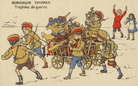 Открытка «Военные трофеи». 1914-1916 гг.