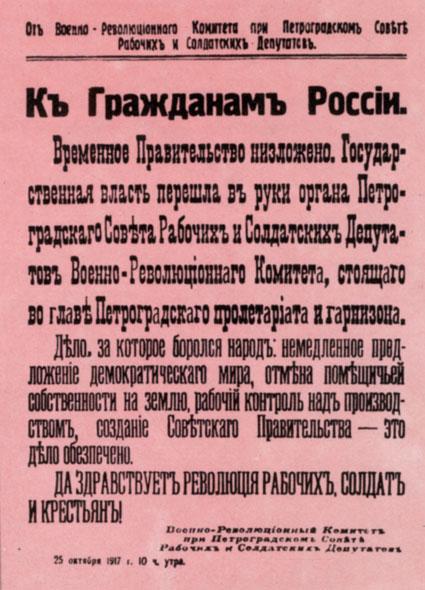 """Воззвание """"К Гражданам России!"""". 25 октября (7 ноября) 1917 г."""