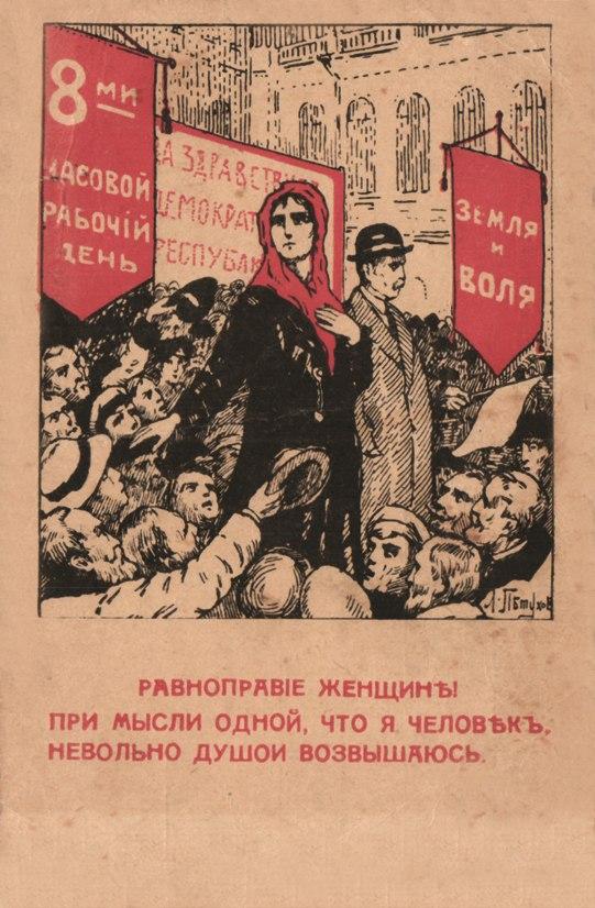 """Открытка """"Равноправие женщине!"""". 1917 г."""