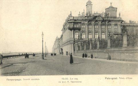 Зимний дворец и Дворцовая набережная. Открытка 1912 г.