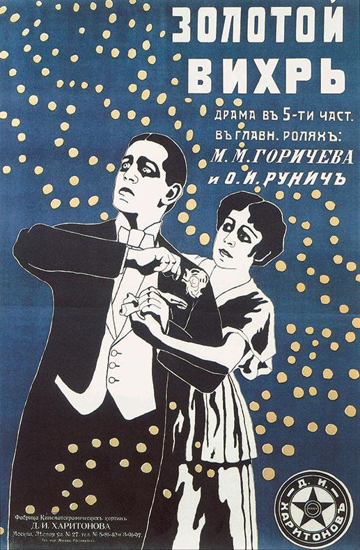 Афиша фильма «Золотой вихрь». 1916 г.