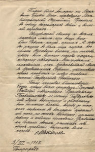 Отречение Великого князя Михаила Александровича. ГАРФ