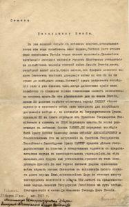 Акт отречения Николая II от престола. ГАРФ