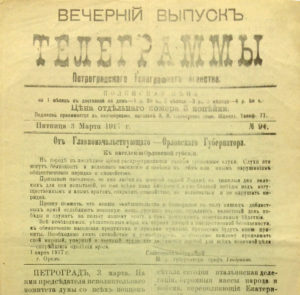Телеграммы Петроградского телеграфного агентства.