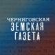 Черниговская земская газета